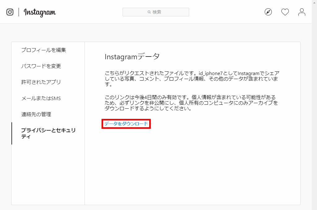 Web版インスタグラム_Instagramデータ