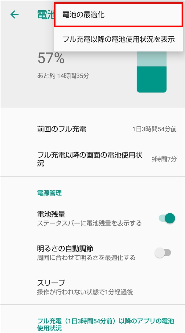 Android_電池_最適化