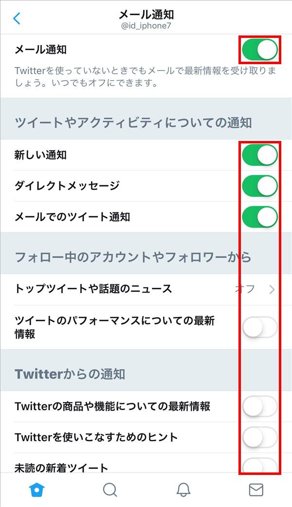 iOS版Twitter_メール通知_オフ