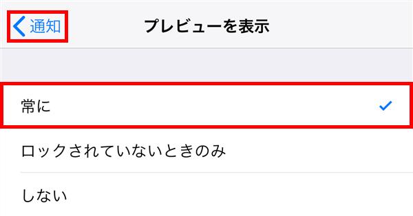 iPhone7Plus_設定_通知_プレビューを表示_常に