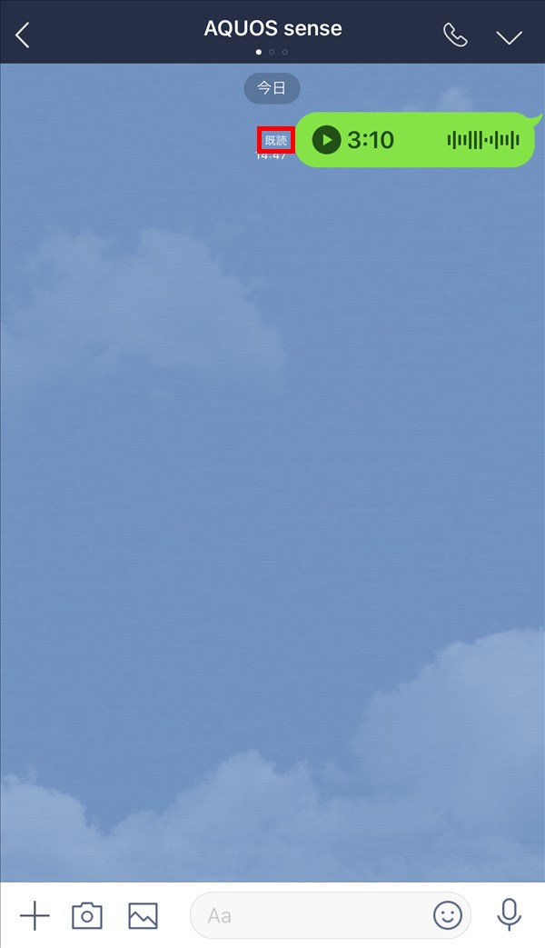 iOS版LINE_トークルーム_ボイスメッセージ_既読