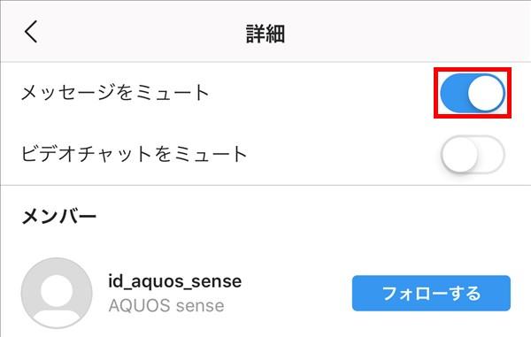 iOS版Instagram_DM_詳細_メッセージをミュートする