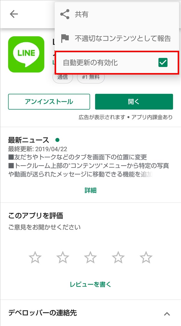 Android_GooglePlayストア_LINE_自動更新の有効化