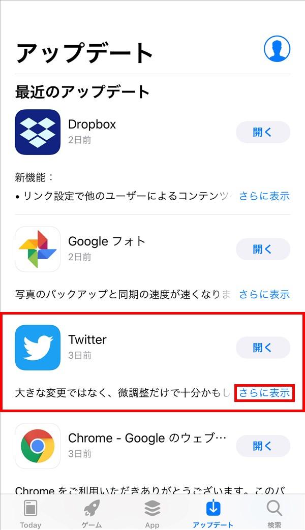 iTunesStoreとAppStore_最近のアップデート_Twitter
