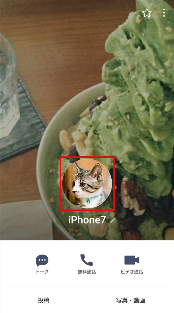 Android版LINE_友だち_プロフィール画像