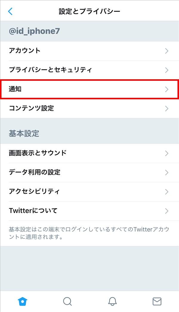 iOS版Twitter_設定とプライバシー_通知