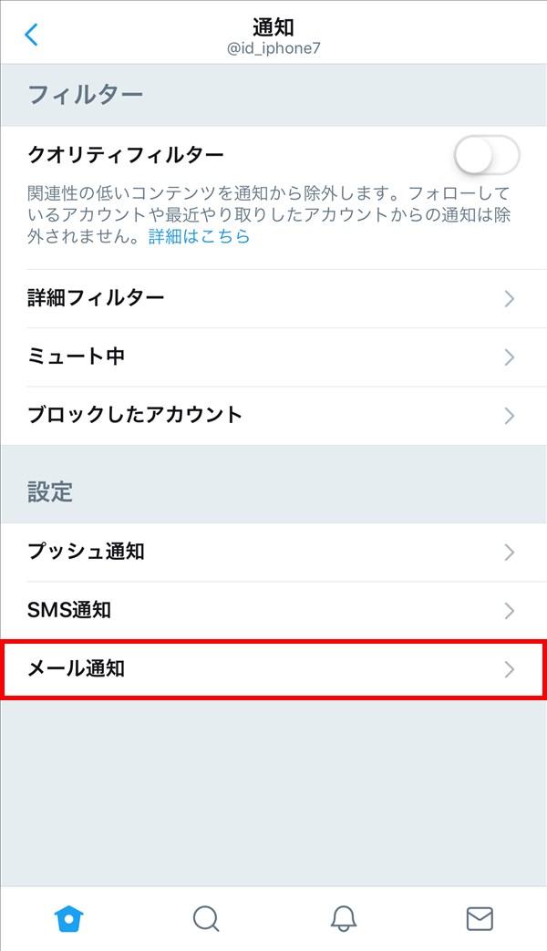 iOS版Twitter_メール通知