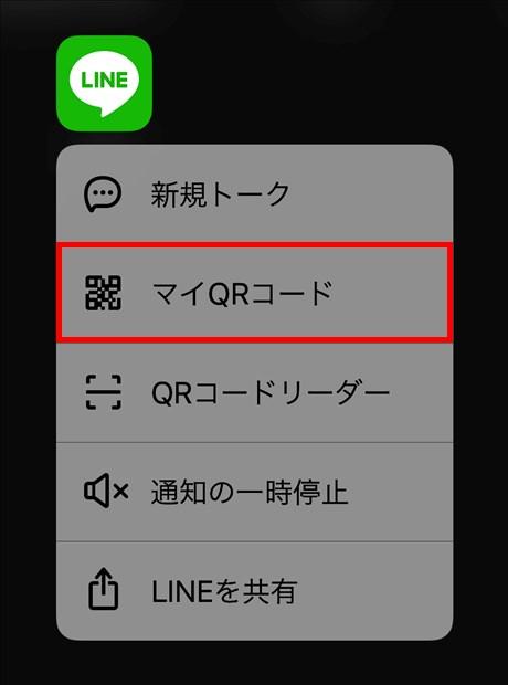iPhone7Plus_LINE_クイックアクション_マイQRコード