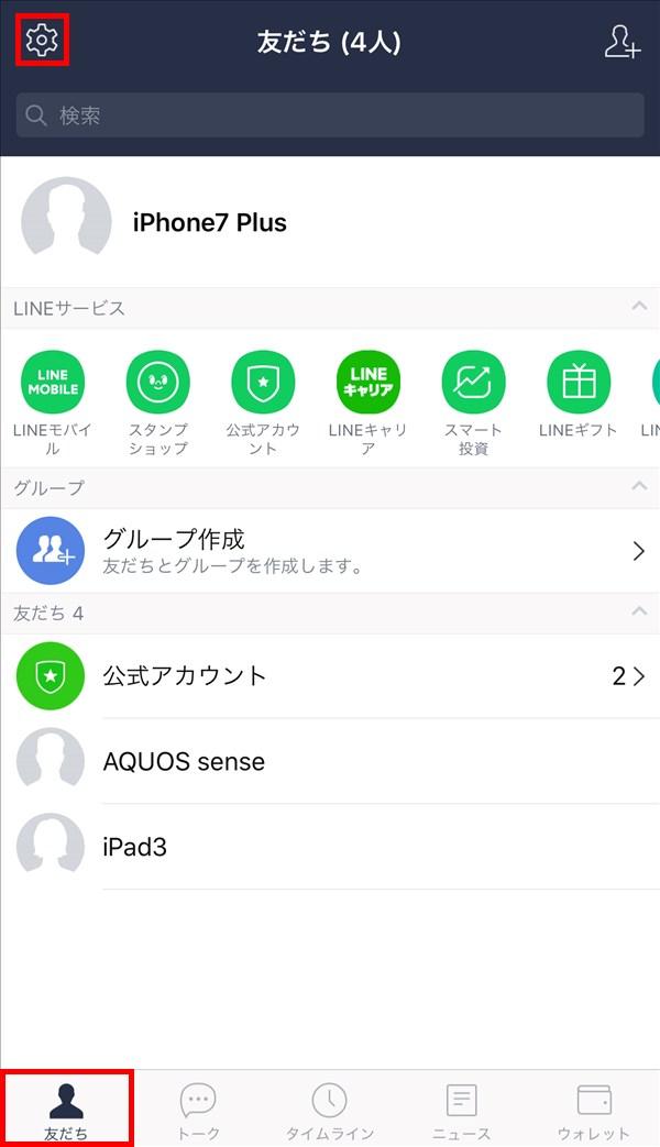 iOS版LINE_友だち_設定