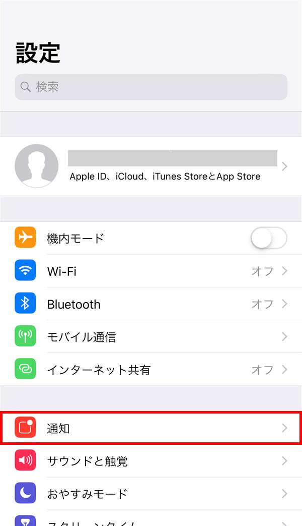 iPhone7Plus_設定_通知