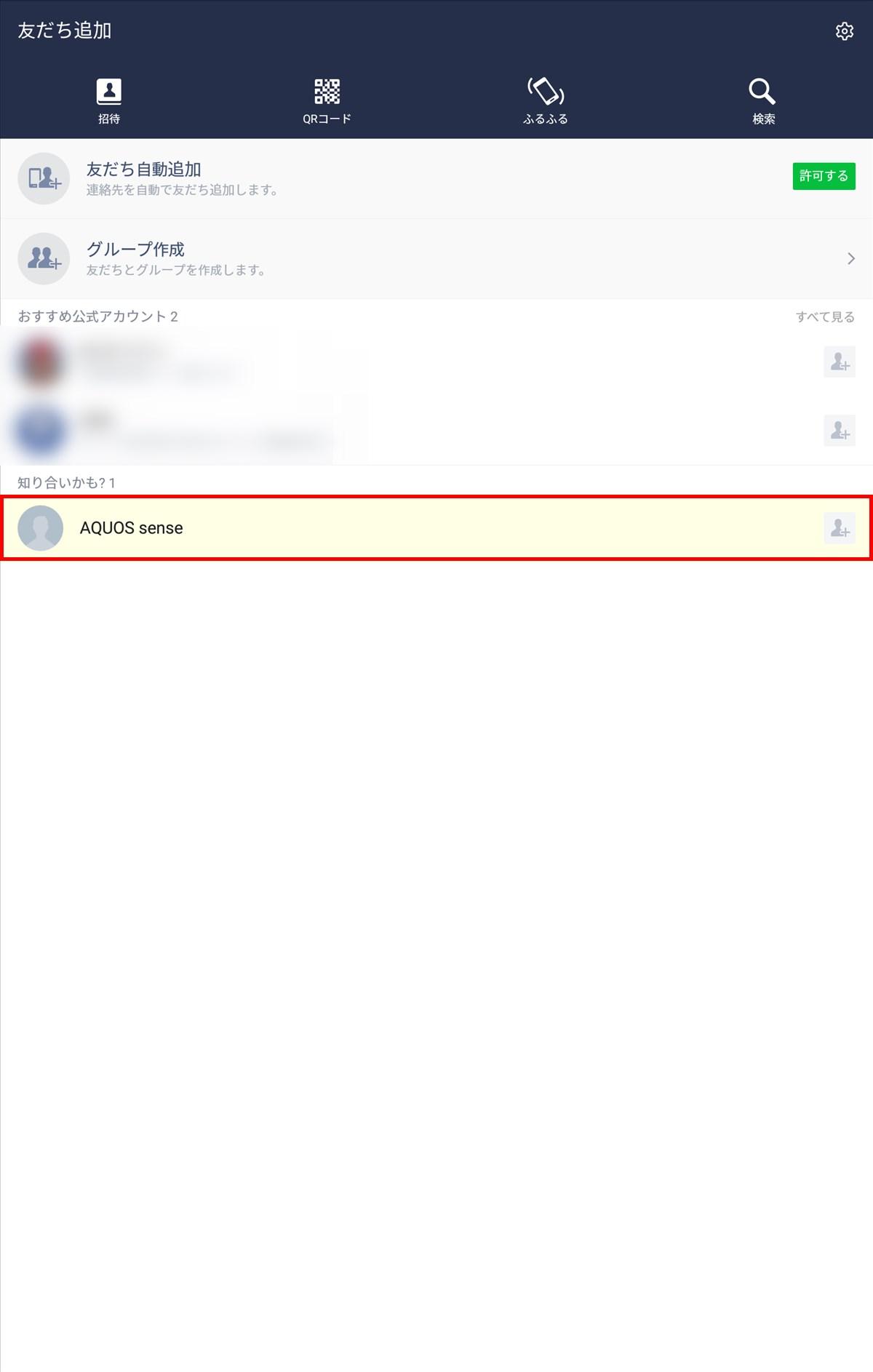 Android版LINE_友だち追加_知り合いかも?