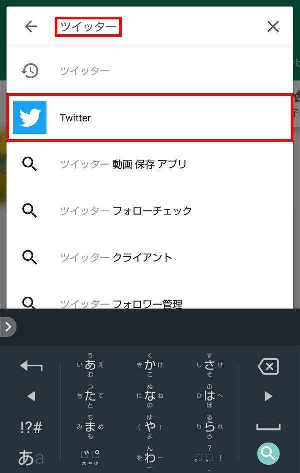 GooglePlay_検索_ツイッター