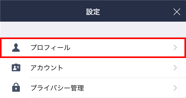 iOS版LINE_設定_プロフィール