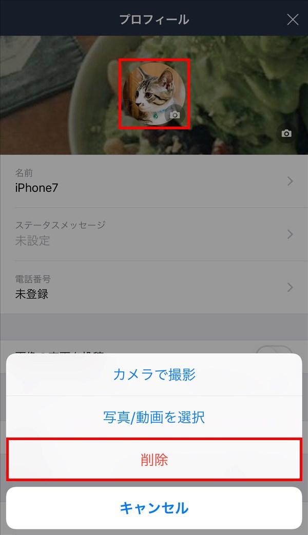 iOS版LINE_プロフィール画像_削除