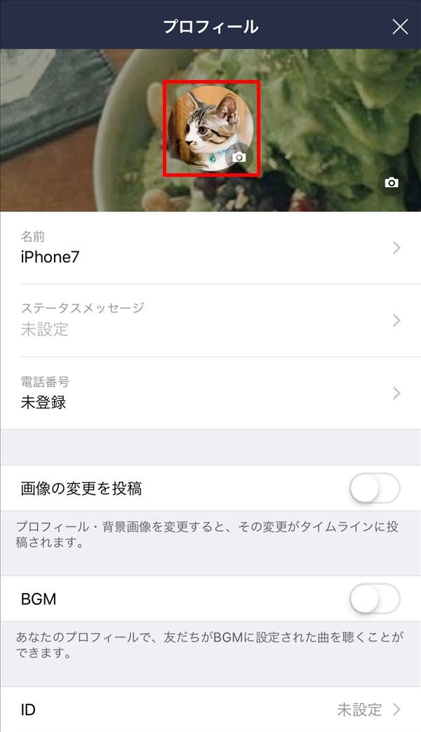 iOS版LINE_プロフィール画像変更完了
