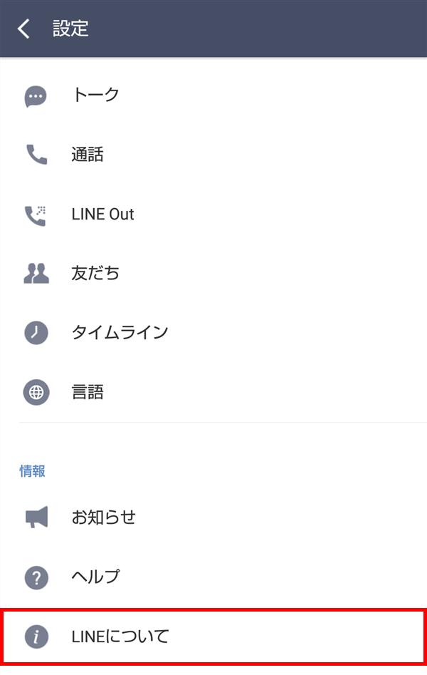 Android版LINE_設定_LINEについて