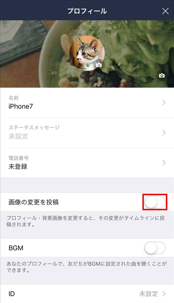 iOS版LINE_プロフィール_タイムライン_画像の変更を投稿_オフ