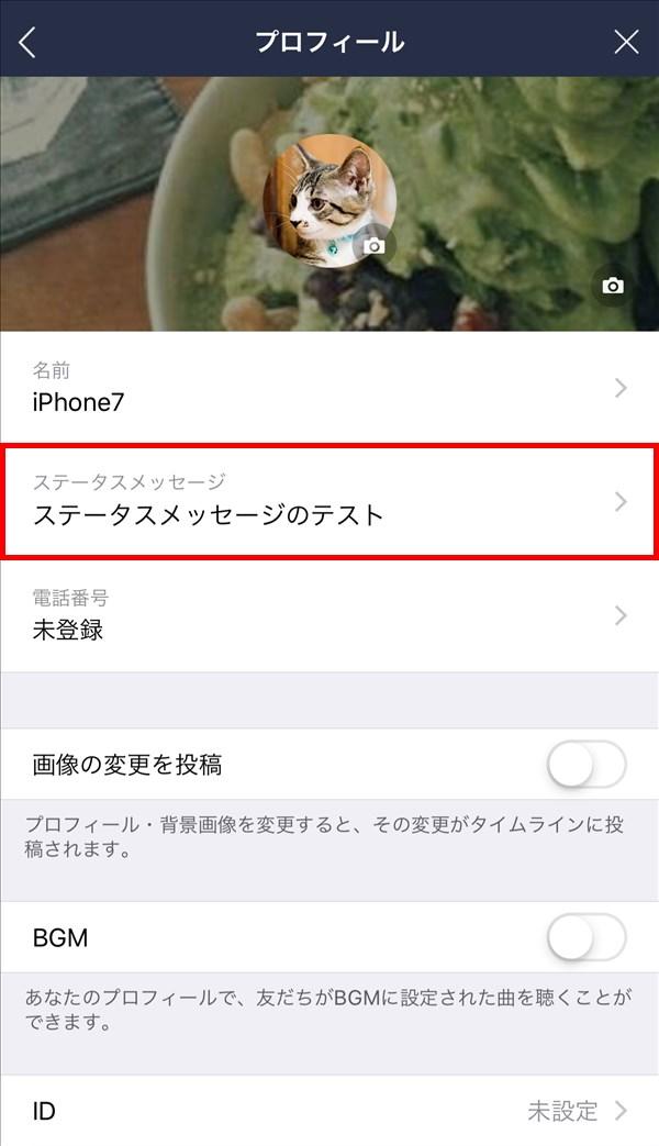 iOS版LINE_プロフィール_ステータスメッセージ設定済み