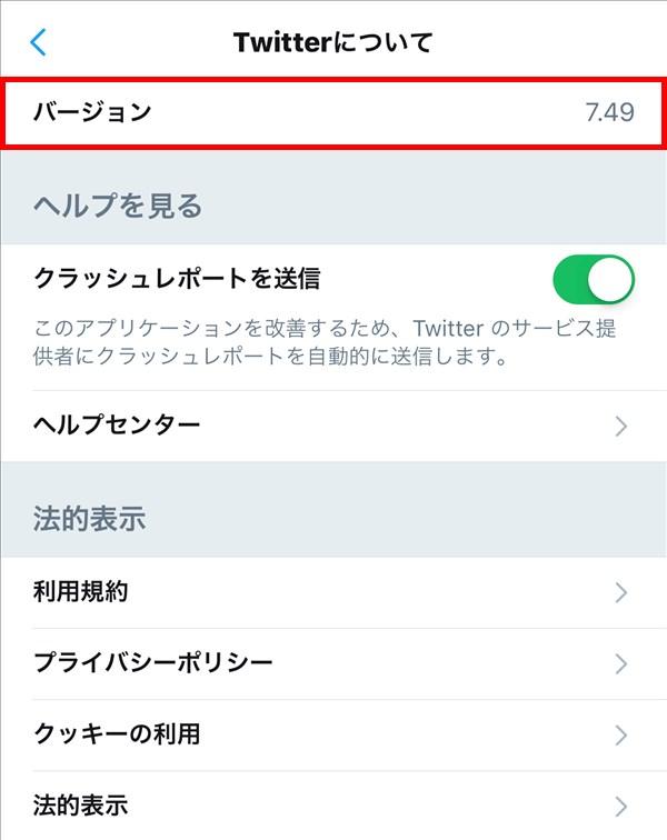 iOS版Twitter_Twitterについて_バージョン