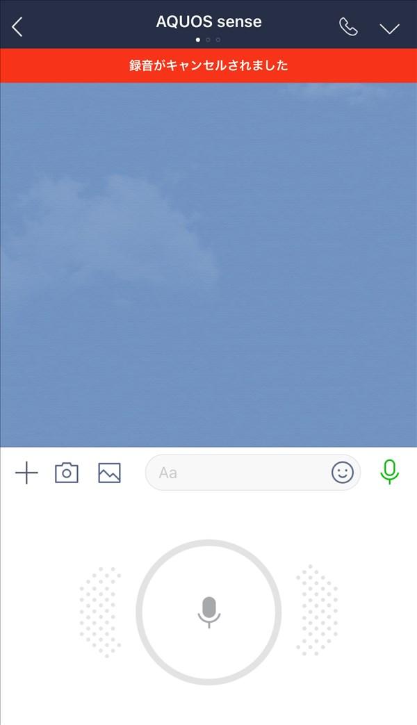 iOS版LINE_録音がキャンセルされました