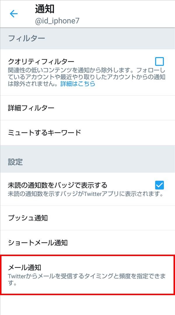 Android版Twitter_メール通知