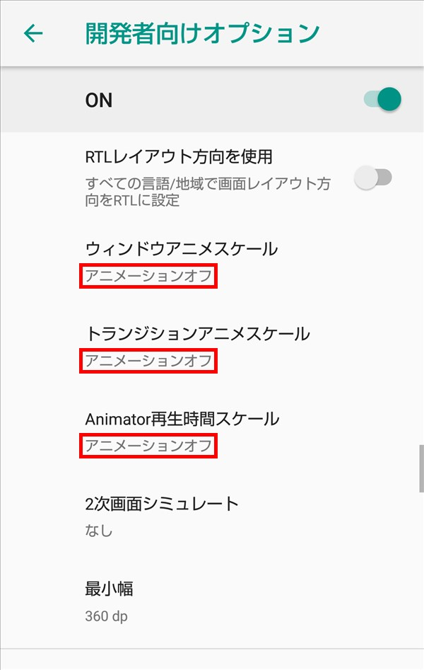 Android_開発者向けオプション_アニメーションオフ