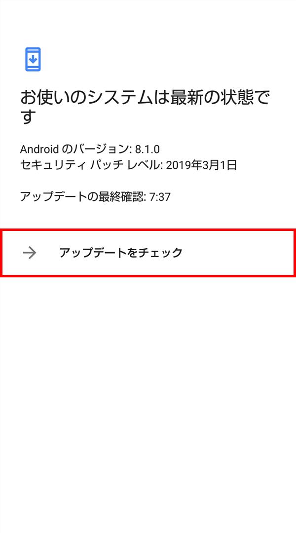 AQUOS_sense2_Android_お使いのシステムは最新の状態です