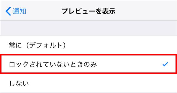 iPhone7Plus_LINE_通知_プレビューを表示_ロックされていないときのみ