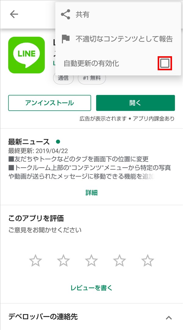 Android_GooglePlayストア_LINE_自動更新の有効化チェックなし