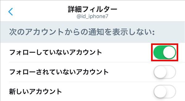 iOS版Twitter_詳細フィルター_フォローしていないアカウント_オン