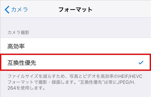iPhone7Plus_カメラ_フォーマット_互換性優先
