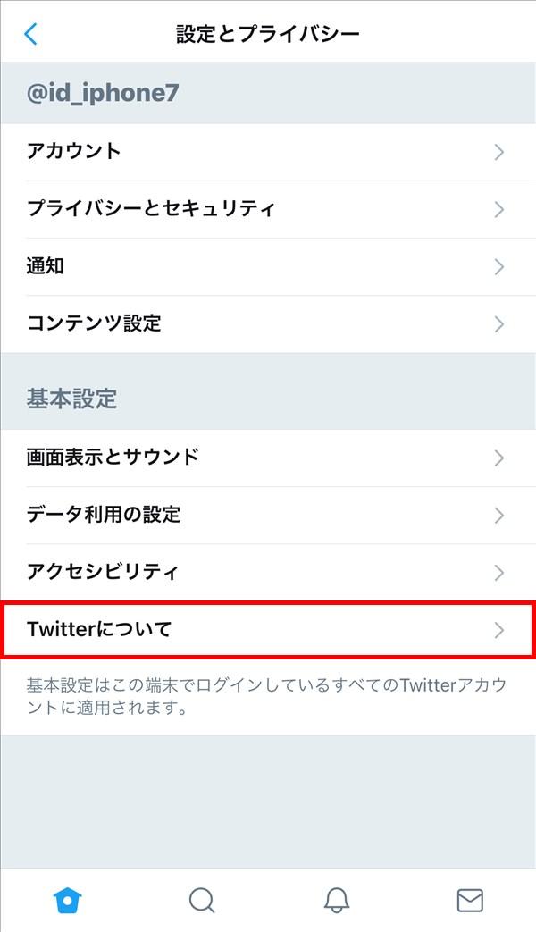 iOS版Twitter_設定とプライバシー