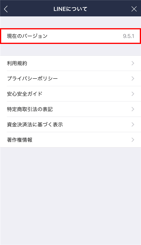 iOS版LINE_LINEについて_バージョン