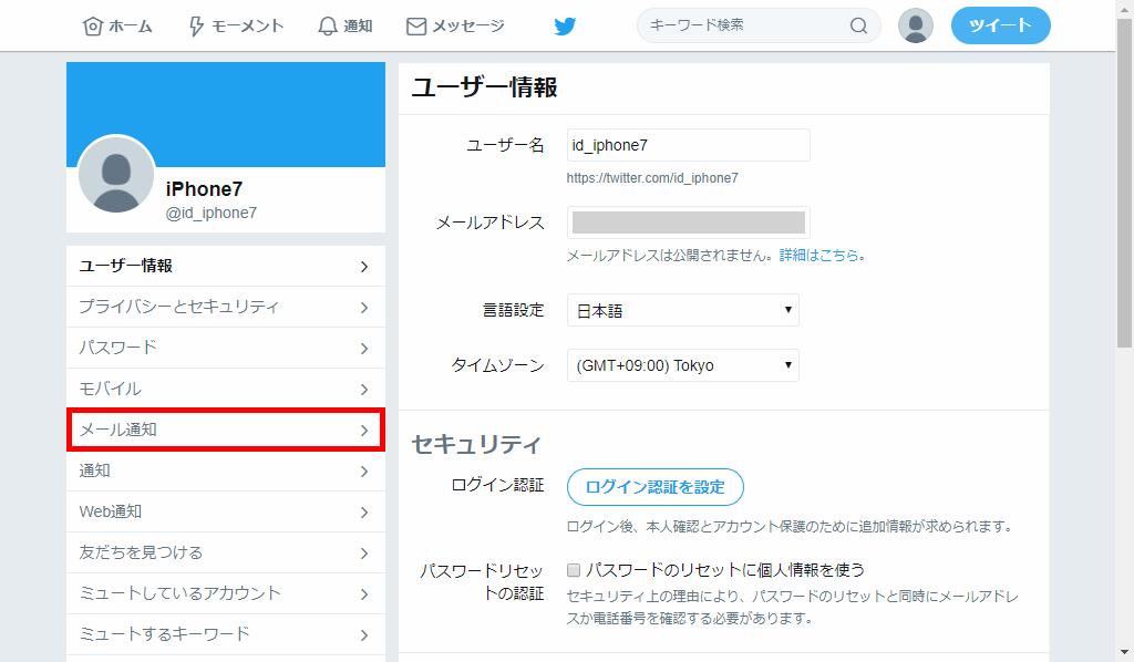 パソコンWeb版Twitter_設定_メール通知