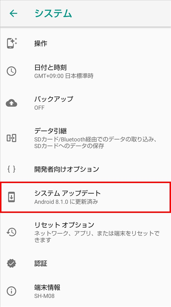 Android_AQUOS_sense2_設定_システムアップデート