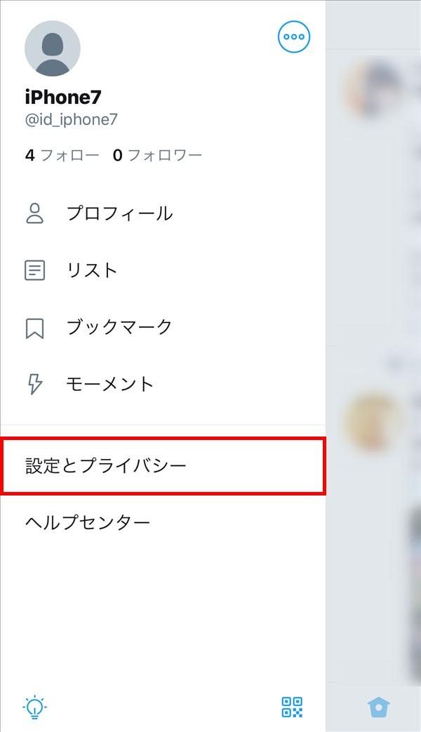 iOS版Twitter_メニュー_ 設定とプライバシー