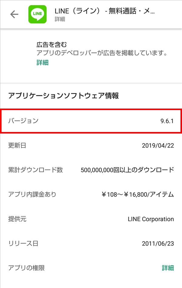 Google_Playストア_LINE_詳細_最新バージョン
