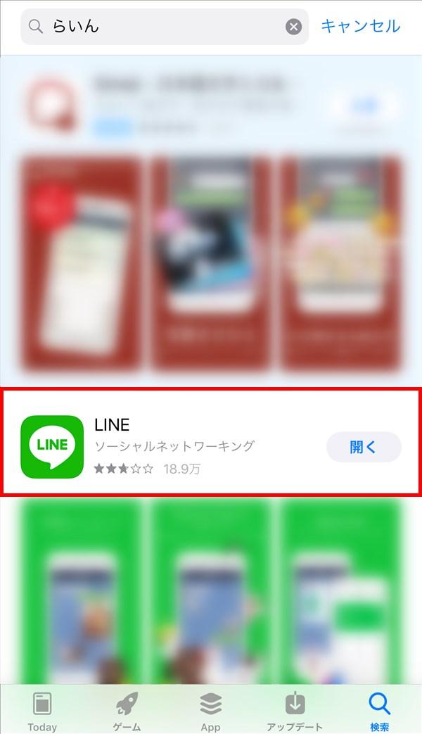 iTunesStoreとAppStore_LINEアプリ