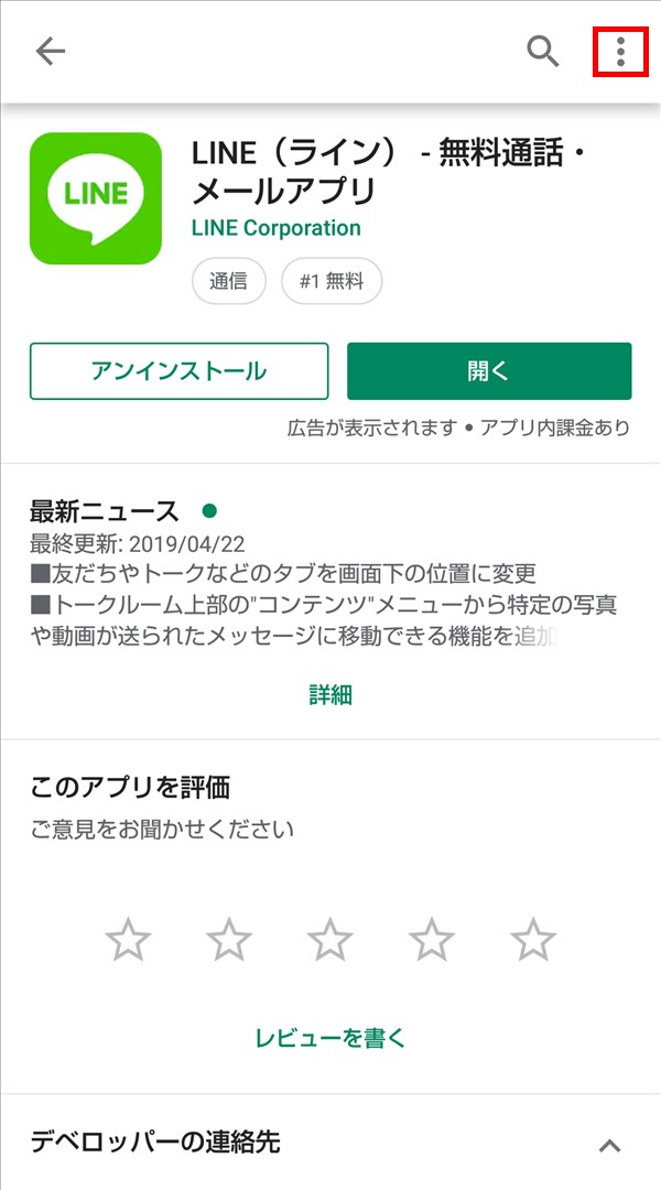 Android_GooglePlayストア_LINE