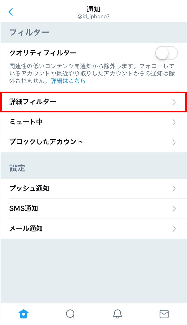 iOS版Twitter_通知_詳細フィルター