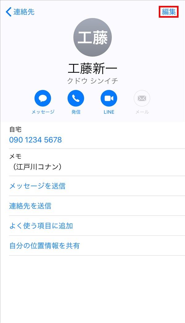iPhone7Plus_連絡先情報