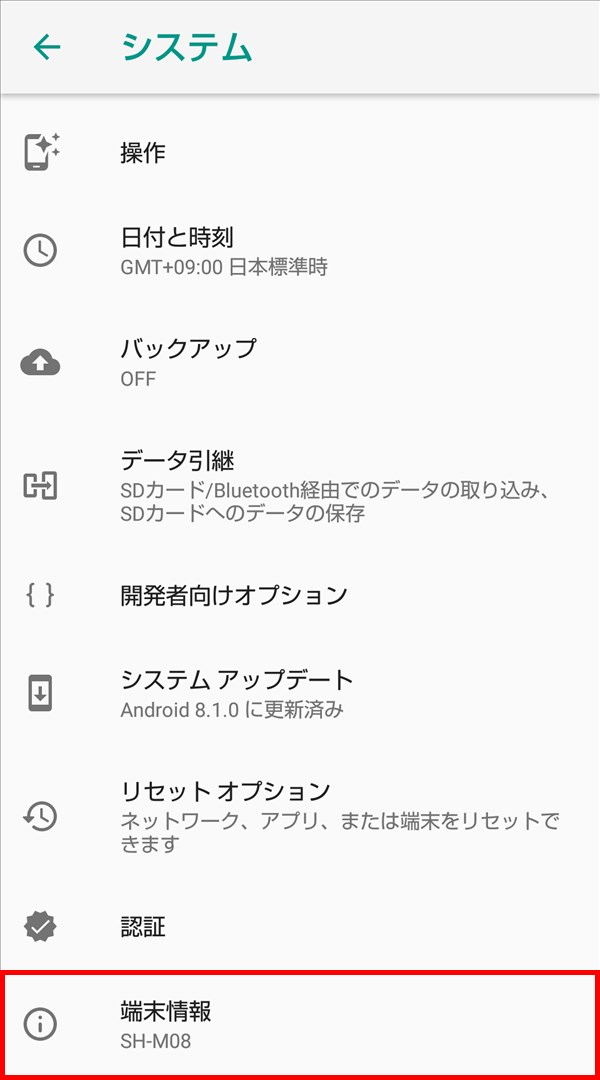 Android_AQUOS_sense2_設定_システム_端末情報