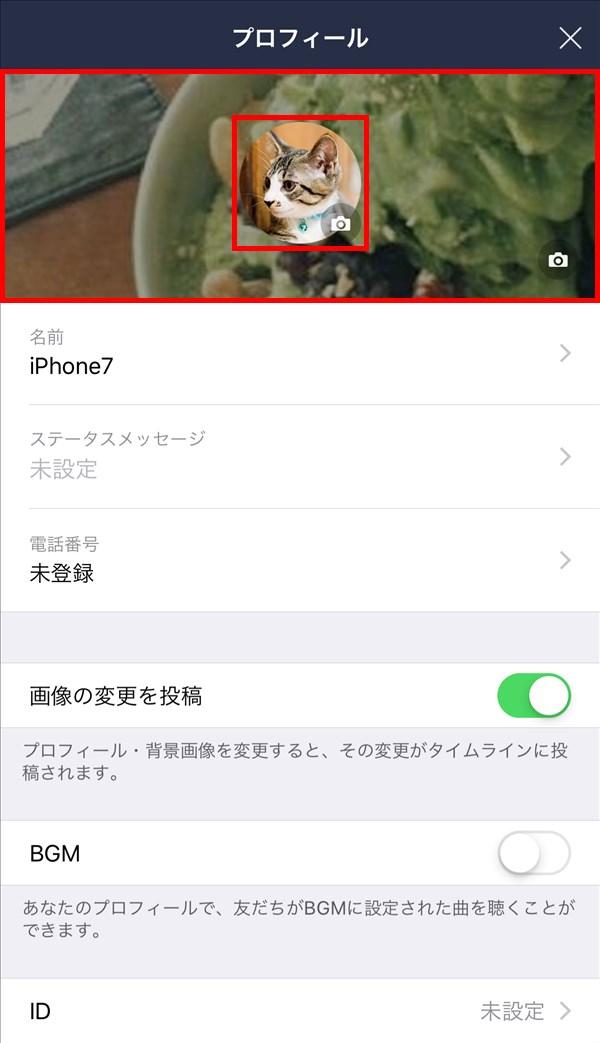iOS版LINE_プロフィール_背景画像