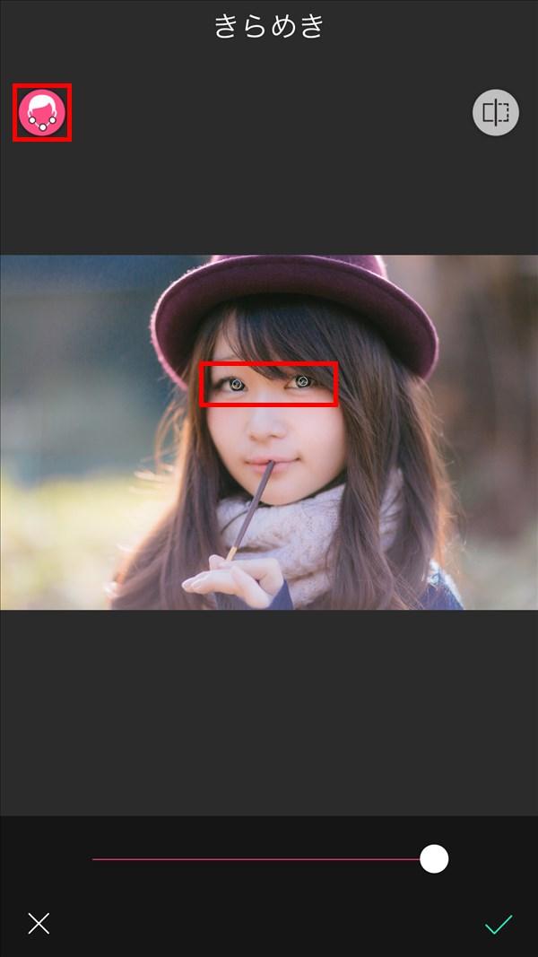 iOS版YouCamPerfect_きらめき_微調整