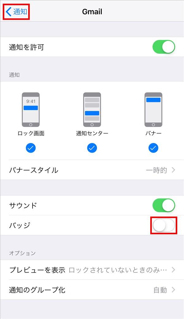 iPhone7Plus_設定_通知_GMAIL_バッジ