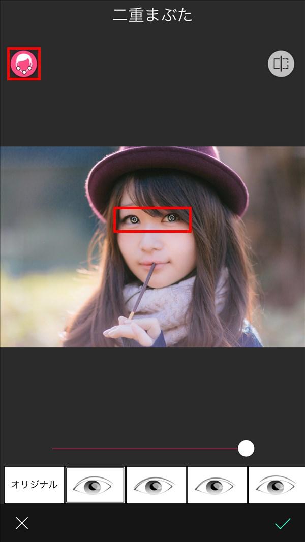 iOS版YouCamPerfect_二重まぶた_微調整