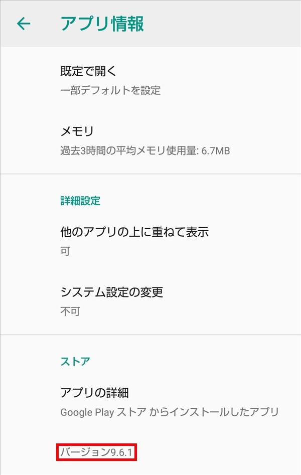 AQUOS_sense_アプリ情報_LINE_バージョン