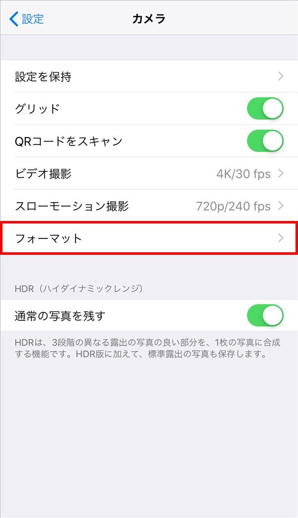 iPhone7Plus_ カメラ_フォーマット