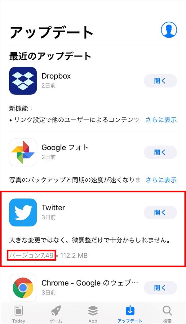 iTunesStoreとAppStore_最近のアップデート_Twitter_バージョン