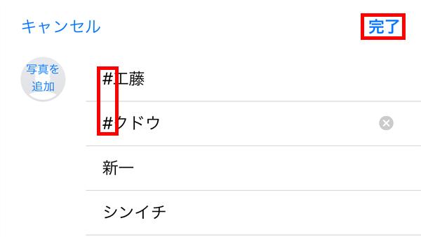 iPhone7Plus_連絡先_井桁